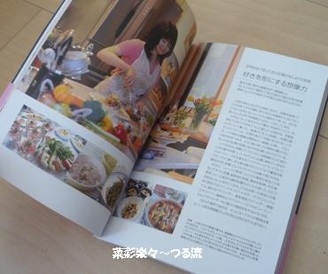効き飯ブログ P1170142.jpg