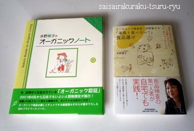 水野さんの本 P1300634.jpg